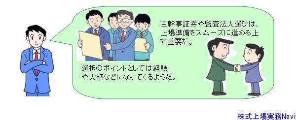 証券会社.監査法人の選び方