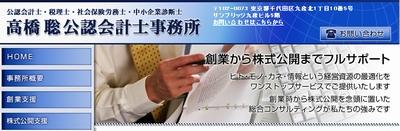 高橋聡公認会計士事務所