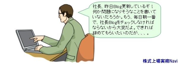 未払残業代,Blog
